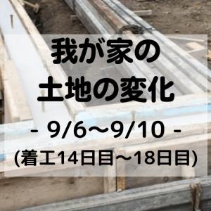 我が家の土地の変化 -9/6~9/10(着工14日目~18日目)-