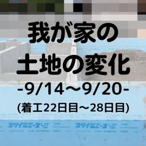 我が家の土地の変化 -9/14~9/20(着工22日目~28日目)-