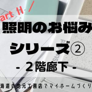 【PartⅡ】照明のお悩みシリーズ② -2階廊下照明-