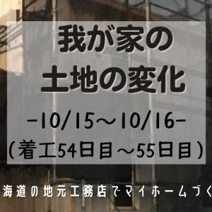 我が家の土地の変化 -10/15~10/16(着工54日目~55日目)-
