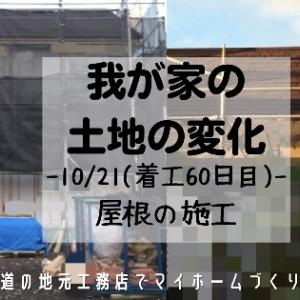 我が家の土地の変化 -10/21(着工60日目)-屋根の施工