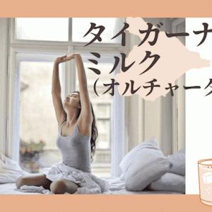 【スーパーフード】注目のおすすめ植物性ミルク、タイガーナッツミルク(オルチャータ)の作り方【レシピ】