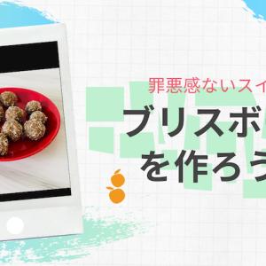【超簡単】スーパーフードでブリスボールを作ろう!ドライイチジク編【レシピ】