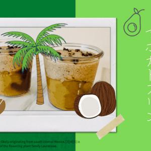【ロースイーツ】ココナッツコーヒーの2層チアプディング&アボカドプリンで美容効果抜群!