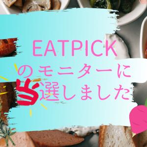 EATPICKのキャンペーンモニターに当選しました。ホットビーツスムージー作るよ。