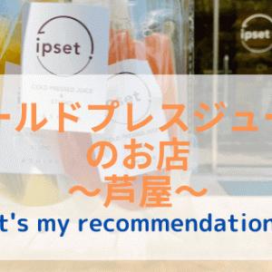 神戸芦屋 おすすめコールドプレスジュースのお店