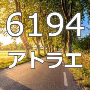 気になる銘柄(6194 アトラエ)【~6月第2週】#1