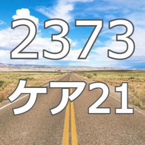 気になる銘柄(2373 ケア21)【~6月第2週】#3