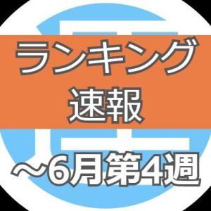 D・Aランキング速報【~6月第4週】ついに2位・3位入れ替わり!!
