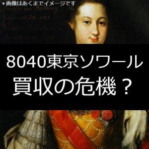 東京ソワール(8040)買収防衛でソワール!?