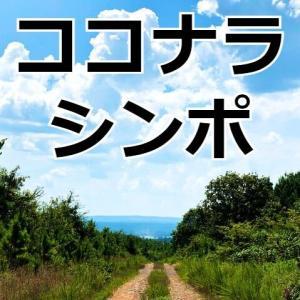 気になる銘柄(ココナラ、シンポ)【~6月第4週】#1