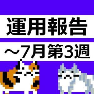 7月第3週までの運用報告(ジャスダックえらい弱くないですか、そして東京ソワール陥落…)