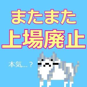 日本アジアグループ(3751)が上場廃止…なぜ?私の保有株は?【焦った話#3】