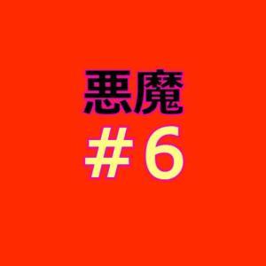久しぶりに悪魔を召喚!【金融版 悪魔の辞典】#6