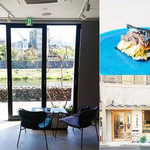 鴨川を眺めながらゆったり時間を過ごせるカフェ #川間食堂