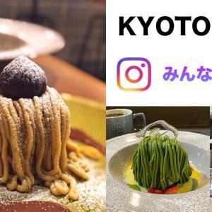 京都三条会商店街にある人気カフェの「10分モンブラン」 #KEIZO