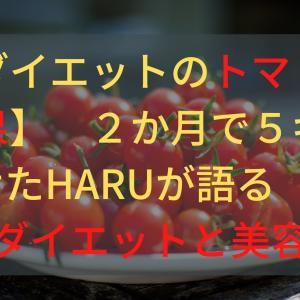 【ダイエットのトマト効果】2か月で5キロやせたHARUが語る【ダイエットと美容】