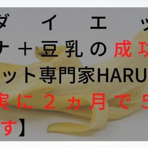 【ダイエットバナナ+豆乳の成功例】ダイエット専門家HARUが語る【確実に2ヵ月で5kgやせれます】