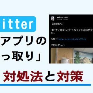 Twitterのスパム連携アプリによる「乗っ取り」の対処法