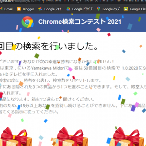 「Chrome検索コンテスト 50億回目の検索を行いました」と表示しiPhoneが当選などと偽る当選詐欺サイトについて