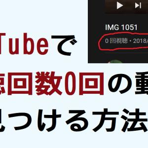 YouTubeで視聴回数0回の動画を見つける方法