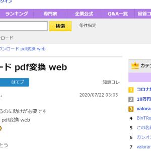 【注意】Yahoo知恵袋の偽サイトを発見