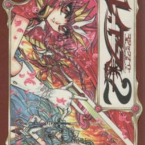 魔法騎士レイアース2 全3巻(CLAMP・1995-1996)【Luck'o書庫 No.018】あらすじ・ネタバレあり