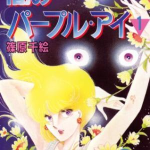 闇のパープル・アイ 全12巻(篠原千絵・1984-1987)【Luck'o書庫 No.019】あらすじ・ネタバレあり