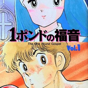 1ポンドの福音 全巻(高橋留美子・1989-2007)【Luck'o書庫 No.020】あらすじ・ネタバレあり