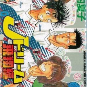 Jドリーム飛翔編 全10巻(塀内夏子・1996-1997)【Luck'o書庫 No.024】あらすじ・ネタバレあり