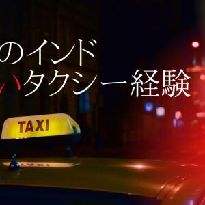 【危険!?】夜中のインドで危ないタクシーに騙され連れてかれた経験