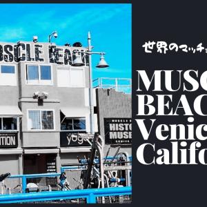 【筋肉旅行】世界のマッチョを求めて。マッスルビーチで人生と筋肉に喜びを!