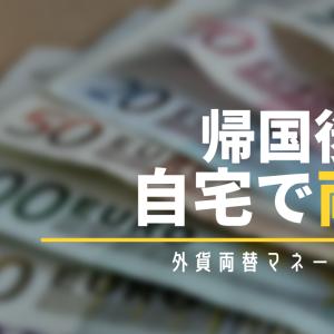 【お得】帰国後に残ったお金を日本円へ両替するおすすめ方法をご紹介!!