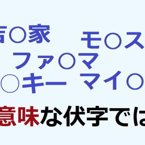 「吉○家」「ファ○マ」「モ○スト」... - 無意味な伏せ字