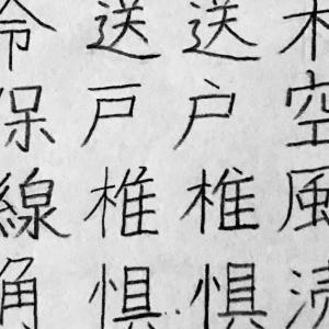 令和の「令」の正しい書き方 - 漢字の字形は1つとは限らない