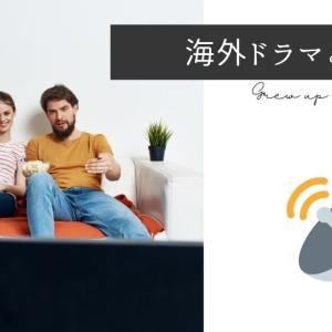 海外ドラマと私 - ありがとうスカパー!