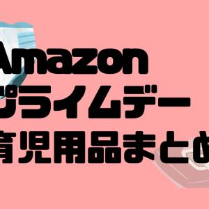 amazonプライムデー2021でオムツやおしりふきをお得に買おう!【育児用品おすすめ】