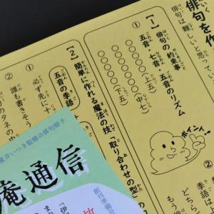 『三日月』の牛蒡牛バラカレーと夏井いつき先生の『句会ライブ』