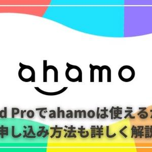 【ahamo(アハモ)】iPad Proでahamoは使えるのか?   申し込み方法も詳細に解説