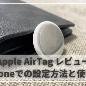 Apple AirTag 実機レビュー   iPhoneでの設定方法と使い方を徹底解説