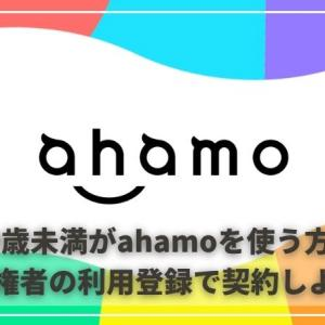 【ahamo(アハモ)】20歳未満でもahamoの申し込みをする方法   未成年者(子供)は親権者名義で契約して利用者登録