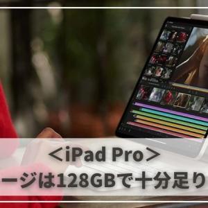 【iPad Pro】ストレージは128GBで十分足りる3つの理由を解説   動画作成以外で大容量は不要です