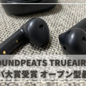 SOUNDPEATS TRUEAIR2+ 実機レビュー   インナーイヤー型でおすすめの完全ワイヤレスイヤホンはコレ