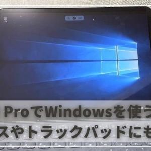 iPad ProでWindows(ウィンドウズ)を使う2つの方法   マウスやトラックパッドにも対応でパソコン化