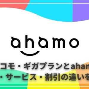 【ahamo(アハモ)】ドコモの5Gギガライトとahamoの違いを比較   割引やサービスなど料金以外にも違いがあります