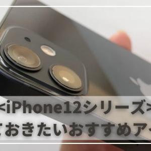 【iPhone12シリーズ】おすすめのアイテム9選   MagSafeが予想以上に便利です