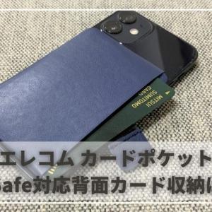 エレコム 1ポケット カードポケットレビュー   背面カード収納の決定版!iPhone12 miniとの相性バツグンです