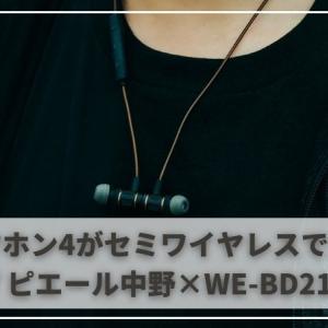 AVIOT ピエール中野×WE-BD21d-pnk(通称ピヤホン4)がセミワイヤレスイヤホンとして登場   購入方法や口コミ・評判は?