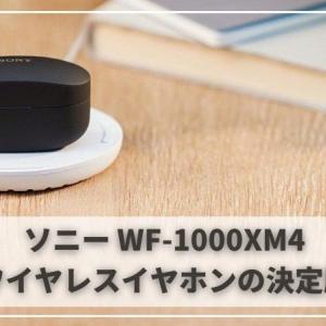 【WF-1000XM4】ソニーのハイエンド完全ワイヤレスイヤホンに最新モデルが登場   口コミ・評判は?