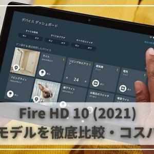 【Fire HD 10 (2021)】新旧モデルを徹底比較 | アマゾンの10インチタブレットに新型が登場